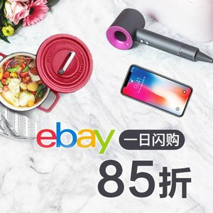 eBay 数码电子、lego、厨房用具、时尚单品促销